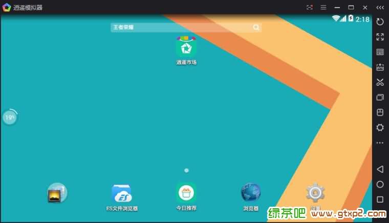 逍遥安卓模拟器 v3.5.0 功能强悍的模拟器!