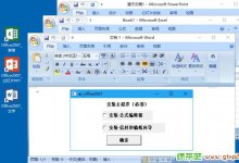 Microsoft Office 2007 SP3绿色精简版本