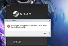 Steam平台提示缺少D3DCompiler_47.dll补丁