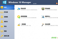 Windows 10 Manager Win10总管 v2.3.0 中文绿色版
