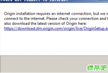 "客户机系统,近日 Origin 更新后,打开 Origin 提示 ""Could not connect to Internet"