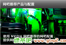 针对 NVIDIA 网吧专用驱动程序 (Windows 7 64-bit)GeForce 430.41 Driver