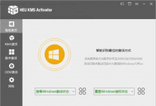 HEU KMS Activator(win+office激活) 22.2.0